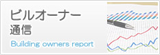 ビルオーナー通信 Building owners report